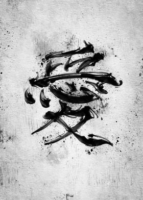 Japanese kanji symbol of LOVE