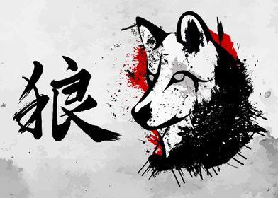 Wolf - Okami