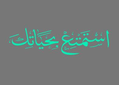 Enjoy Life in Arabic