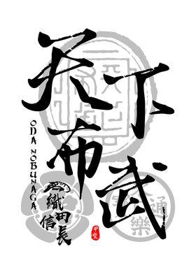 Oda Nobunaga Tenka Fubu
