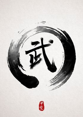 Martial Wu Calligraphy