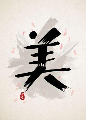 Beauty Calligraphy Art
