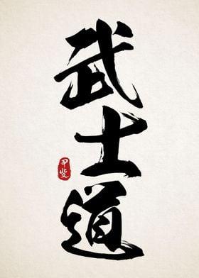 Bushido Sumi Art
