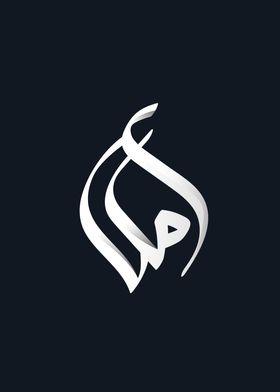 Hope Arabic Calligraphy
