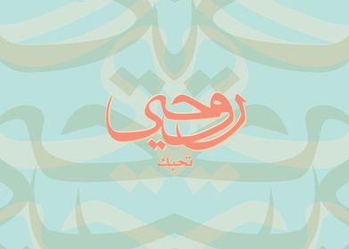 My Soul Loves You Arabic